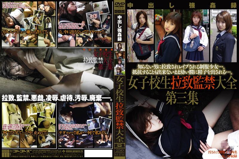 病院にて、女子校生の凌辱無料ロリ動画像。女子校生拉致監禁大全 第三集