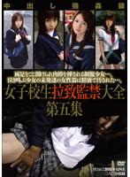 (140m01750)[M-1750] 女子校生拉致監禁大全 第五集 ダウンロード