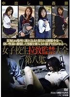 女子校生拉致監禁大全 第八集 ダウンロード