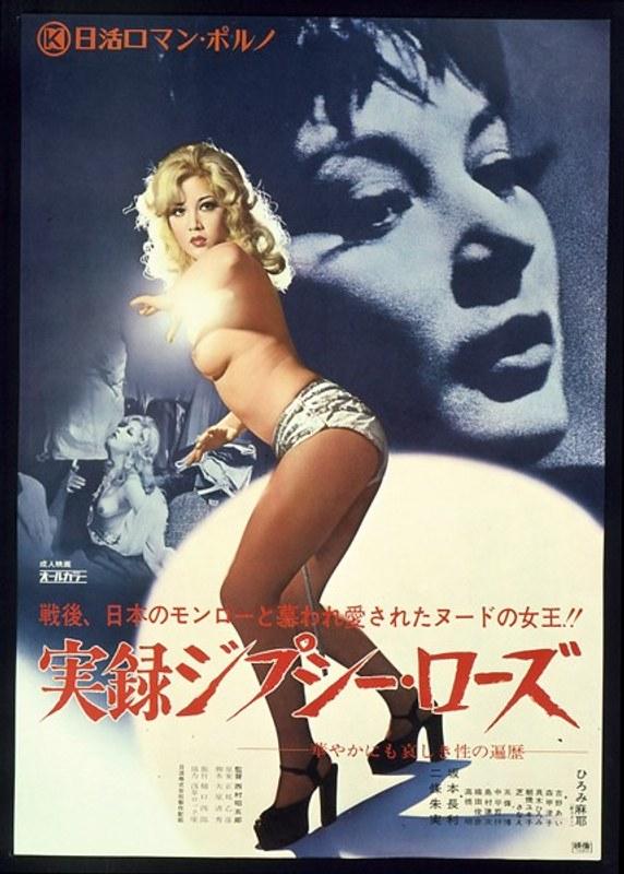 成人映画 日本の事とかいろいろネットで調べたけどや