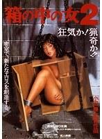 箱の中の女 2