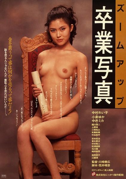 上野 成人映画やカルチャー