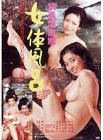 快楽温泉郷 女体風呂