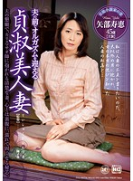 「夫の前でオルガズムを迎える 貞淑美人妻 矢部寿恵」のパッケージ画像
