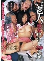 キモ老人'熟女中出し20連発' 小池絵美子35歳