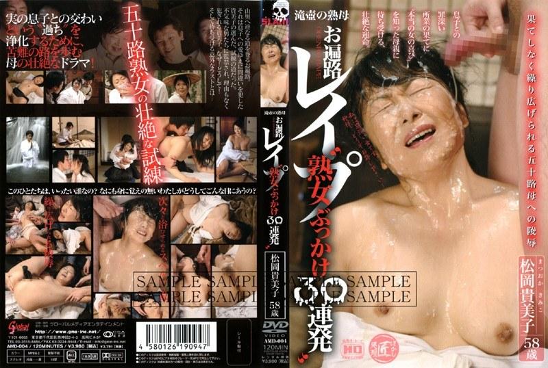 五十路の熟女、松岡貴美子出演の監禁無料動画像。滝壺の熟母 お遍路レイプ'熟女ぶっかけ30連発' 松岡貴美子58歳