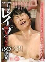 滝壺の熟母 お遍路レイプ'熟女ぶっかけ30連発' 松岡貴美子58歳