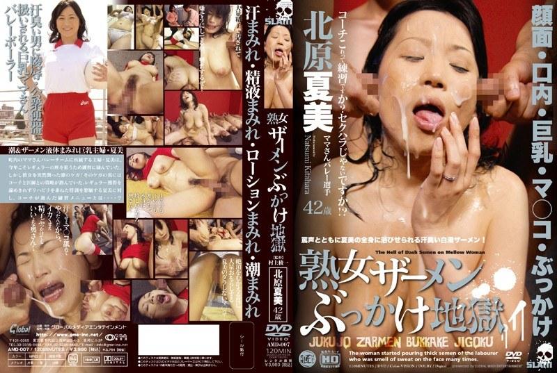 人妻、北原夏美出演の3P無料動画像。熟女ザーメンぶっかけ地獄 北原夏美42歳