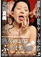 (143amd007)[AMD-007] 熟女ザーメンぶっかけ地獄 北原夏美42歳 ダウンロード