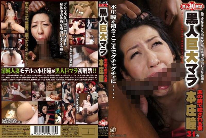 巨乳の人妻、本庄瞳出演の中出し無料熟女動画像。黒人巨大マラ VS 夫の前で犯される妻 本庄瞳