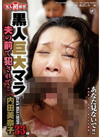 (143bdd00018)[BDD-018] 黒人巨大マラ VS 内田美奈子 夫の前で犯されて!! ダウンロード