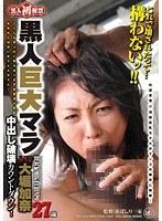 「黒人巨大マラ VS 大堀加奈 中出し破壊カウントダウン!」のパッケージ画像
