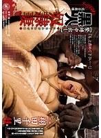 「緊縛中出し 黒人奴隷妻 完全崩壊 巨大マラ&緊縛!! 翔田千里44歳」のパッケージ画像