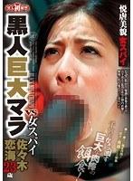 「黒人巨大マラ VS 佐々木恋海23歳」のパッケージ画像