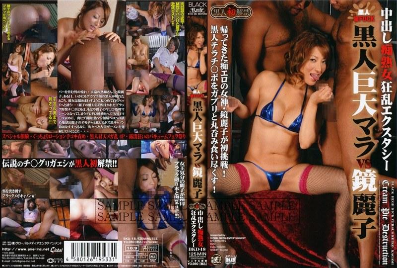 ベッドにて、痴女、鏡麗子出演の4P無料動画像。黒人巨大マラ VS 鏡麗子 中出し痴熟女狂乱エクスタシー