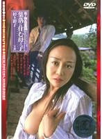 (143brd01)[BRD-001] 母子相姦遊戯 集落に住む母と子 ダウンロード