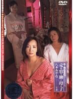 (143brd02)[BRD-002] 母子相姦遊戯 売春宿で働く母と子 八木あやな ダウンロード