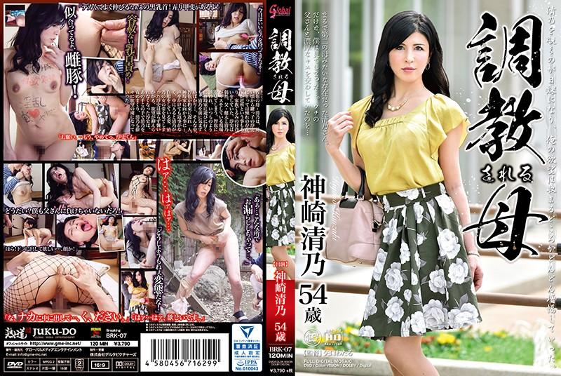 スレンダーの人妻、神崎清乃出演のキス無料熟女動画像。調教される母 神崎清乃