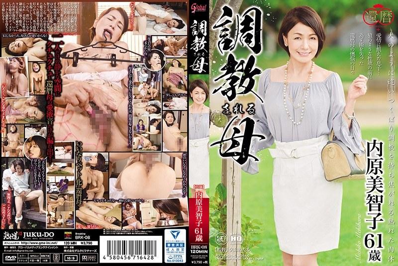スレンダーの熟女、内原美智子出演の辱め無料動画像。調教される母 内原美智子