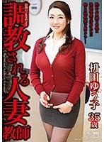 調教される人妻教師 枡田ゆう子 ダウンロード