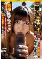 「黒人テラチ○ポ・オン・ザ・ロード さとう遥希編」のパッケージ画像
