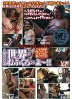 (143frd01)[FRD-001] 人類みな兄弟 世界のおふくろさんよ〜!! LA編 VOL.1 ダウンロード