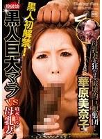 「膣破壊 黒人巨大マラVS噴水ミルク母乳妻 華原美奈子」のパッケージ画像