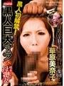 膣破壊 黒人巨大マラVS噴水ミルク母乳妻 華原美奈子