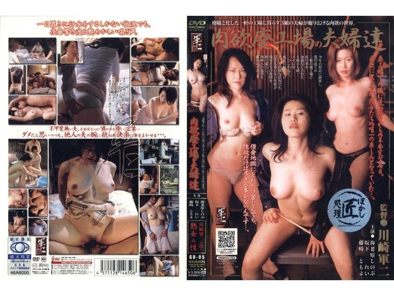 トイレにて、巨乳の彼女、海老原しのぶ出演のクンニ無料熟女動画像。肉欲廃工場の夫婦達