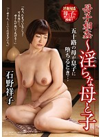 (143geks00003)[GEKS-003] 母子相姦〜淫らな母と子 石野祥子 ダウンロード