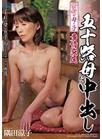 禁断の母と子 多情交尾 五十路母に中出し 隅田涼子