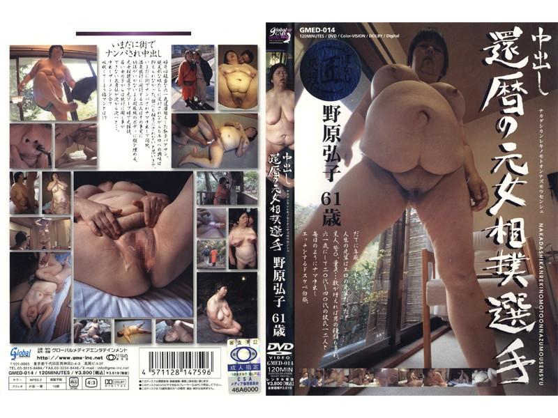 中出し 還暦の元女相撲選手 野原弘子 61歳