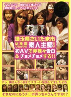 埼玉県さいたま市 ●稚園つながりの素人主婦たちが初AVで赤裸々告白&チョメチョメする!! ダウンロード