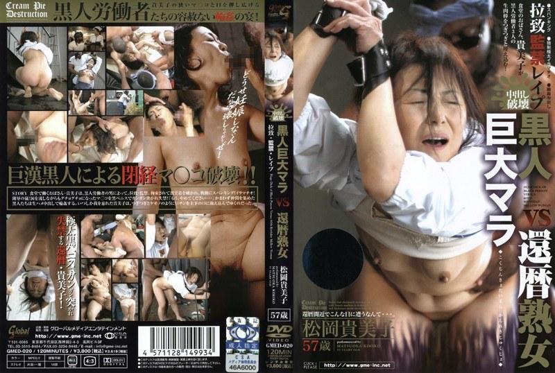 人妻、松岡貴美子出演のレイプ無料動画像。黒人巨大マラ VS 還暦熟女 松岡貴美子