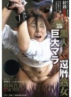 黒人巨大マラ VS 還暦熟女 松岡貴美子 ダウンロード