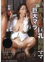 黒人巨大マラ VS 巨乳知的ママ 青井マリ