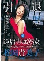 (143gmed036)[GMED-036] 還暦専属熟女 松岡貴美子58歳 引退 ダウンロード