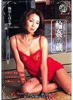 人妻監禁レイプ 輪姦の蔵 艶堂しほり37歳