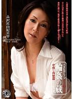 人妻監禁レイプ 輪姦の蔵 沢近由紀美40歳 ダウンロード