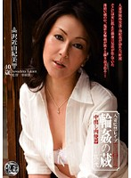 (143gmed00041)[GMED-041] 人妻監禁レイプ 輪姦の蔵 沢近由紀美40歳 ダウンロード