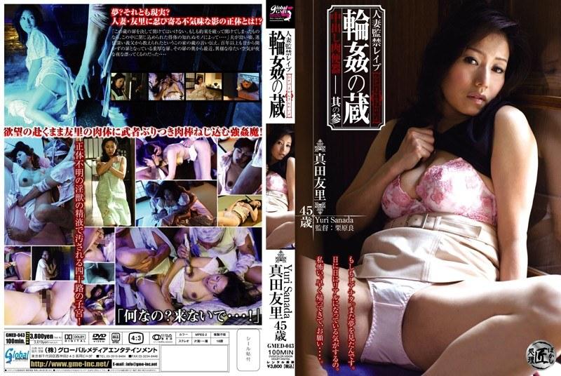 人妻、真田友里出演の強姦無料熟女動画像。人妻監禁レイプ 輪姦の蔵 真田友里45歳