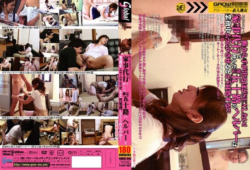 五十路の素人のsex無料jyukujyo動画像。喉から手が出るほどSEXしたい!
