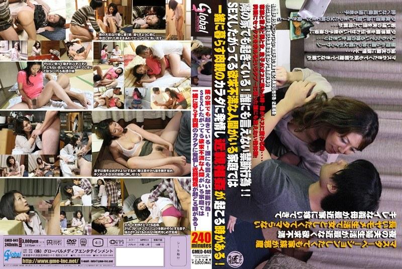 フリーターの人妻、翔田千里出演の中出し無料熟女動画像。隣の家でも起きている!