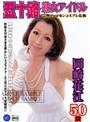 五十路熟女アイドル 岡崎花江50歳
