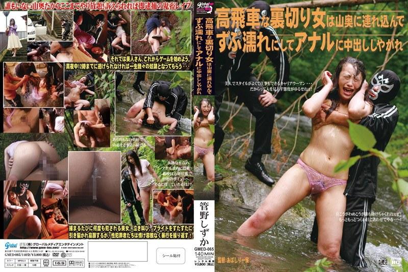 [GMED-065] 高飛車な裏切り女は山奥に連れ込んでずぶ濡れにしてアナルに中出ししやがれ 管野しずか