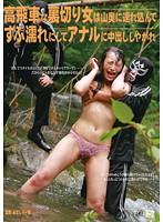 高飛車な裏切り女は山奥に連れ込んでずぶ濡れにしてアナルに中出ししやがれ 管野しずか - アダルトビデオ動画 - DMM.R18