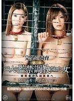 完全なる飼育 第二章 二人の監禁調教された女 被害者から加害者へ 芦名ユリ