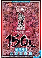 熟道150人 15周年8時間スペシャル