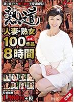 人妻・熟女 厳選100作品 8時間 ダウンロード