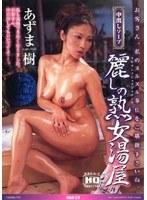 (143hm03)[HM-003] 中出しソープ 麗しの熟女湯屋 あずま樹 ダウンロード